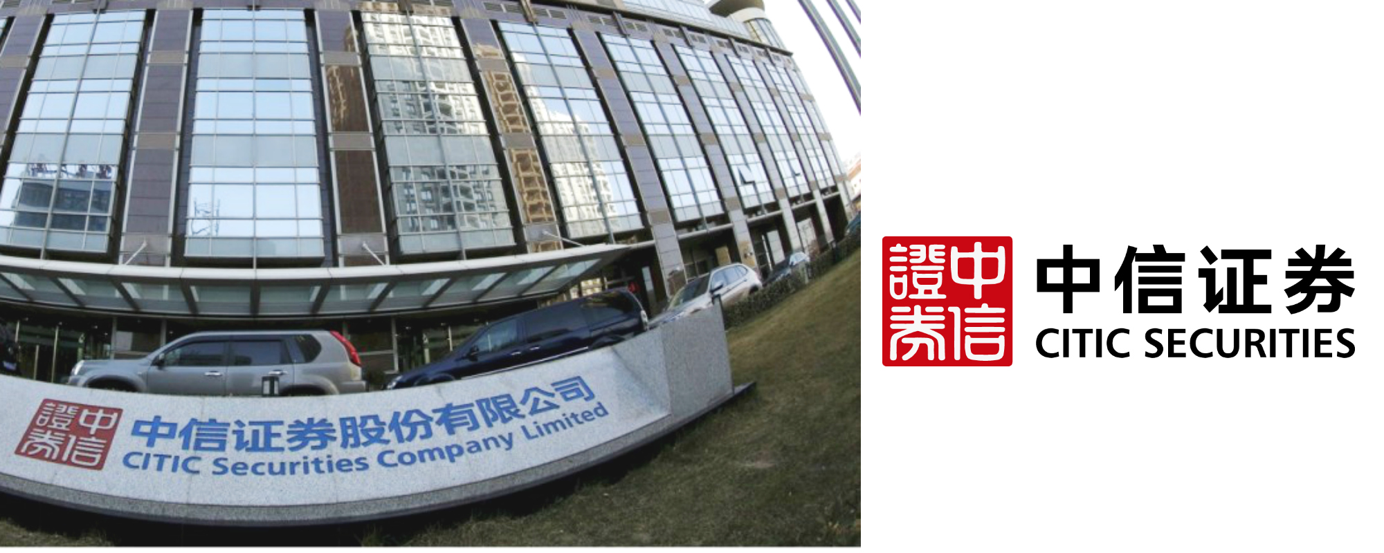 CITIC Securities Banner Most Powerful M&A Firms in the world best upslide